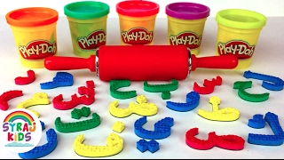 Learn the Arabic Alphabet Play-doh | Alif Ba Ta ا ب ت  | Syraj Kids | الحروف الابجدية للأطفال