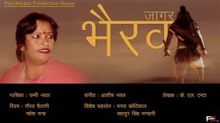 Bhairav Jagar Latest Garhwali Jagar 2017 - Pammy Nawal - Panchkedar Production