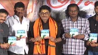 Tholi Parichayam Movie Audio Launch | TFPC