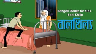 Latest Bengali Comedy Video | Baal Khillo | Nonte Fonte | Popular Bengali Comics |Animated Cartoon