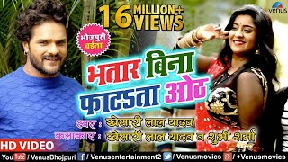 Khesari Lal Yadav & Subhi Sharma का देसी चईता VIDEO | Bhatar Bina Fatata Oth | New Bhojpuri Song