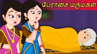 பேராசை மருமகள் | Greedy Daughter-in-law story | Bedtime stories for kids | Tamil moral stories