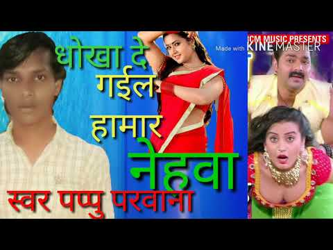 Xxx Mp4 2018 Ka Sabse Super Hit Bewafai Gana Pappu Parwana Ka 3gp Sex