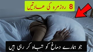 8 Everyday Brain Damaging Habits | Boost Your Brain | Hindi / Urdu