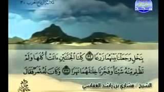 سورة الكهف - الشيخ مشاري العفاسي