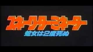 Lady Terminator (1989) Trailer