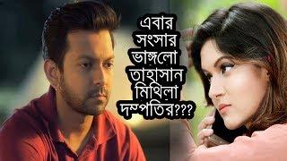 সংসার ভাঙ্গছে মিথিলা ও তাহাসান দম্পতির??? যা বললেন মিথিলা !! Mithila and Tahsan | Bangla News Update