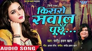 Kis Se Sawaal Puchhu - Fareed Hasan Khan - Tum Toh Ek Ehsaas Ho - Superhit Ghazal 2019 New
