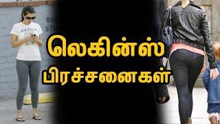 லெகின்ஸ் பிரச்சனைகள் | Problems Behind Wearing leggings | Beauty Tips in Tamil