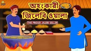 অহংকারী জিলেবি ওয়ালা - Rupkothar Golpo | Bangla Cartoon | Bengali Fairy Tales | Koo Koo TV Bengali