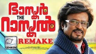 Rajinikanth In 'Baskar The Raskal' REMAKE? | Lehren Tamil
