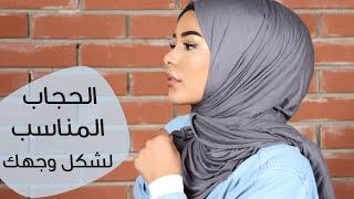 الحجاب المناسب لشكل وجهك