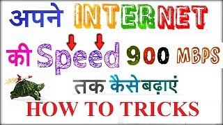 How To Increase Your Internet Speed Up To 900 Mbps In Hindi