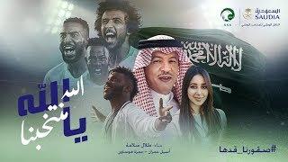 أغنية الله الله يا منتخبنا | كأس العالم 2018 | #صقورنا_قدها