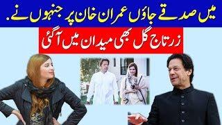 Zurtaj Gull Statement About PM Imran khan Today