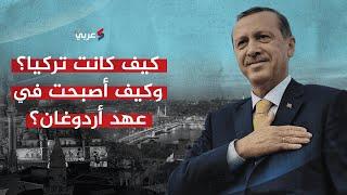 كيف كانت تركيا؟ وكيف أصبحت في عهد أردوغان؟ (فيديو)