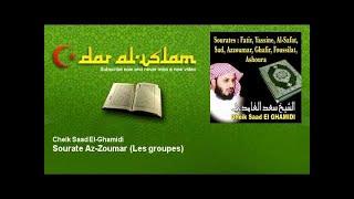Cheik Saad El-Ghamidi - Sourate Az-Zoumar - Les groupes سعد الغامدي - سورة الزمر
