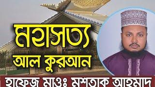 Bangla waz -Hafej mustak ahmad (RAJSHAHI) 01718 911565 মহা সত্য আল-কুরআন
