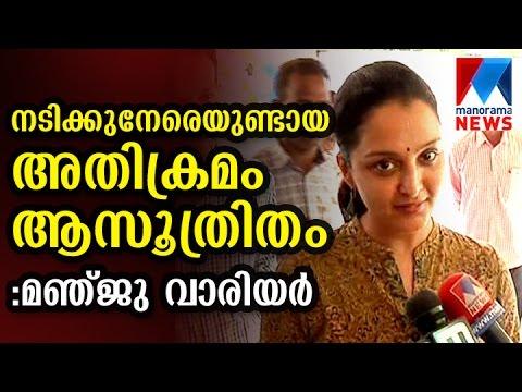 Xxx Mp4 Wide Home Work Behind Actress Abduction Case Says Manju Warrier Manorama News 3gp Sex