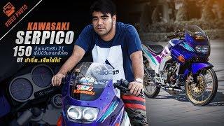Kawasaki Serpico150 ตำนานทัวร์ริ่ง 2T ผู้ไม่มีวันตามหลังใคร By น้าดิ๊น...เสียไม่ได้