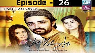 Pyarey Afzal Ep 26 - ARY Zindagi Drama