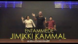 Entammede Jimikki Kammal   Kiran J   DancePeople Studios  