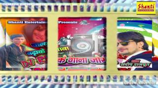 वॉल्यूम बढाके बजावा ॥ DJ RK KE GANA || NEW BHOJPURI HOT SONG 2016 || FULL AUDIO | DJ SONG