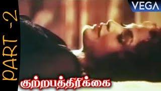 Kuttrapathirikai Tamil Movie Part 2   Ramki   Rahman   Roja   Ramya Krishnan