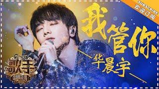 华晨宇《我管你》- 个人精华《歌手2018》第7期Singer 2018 【歌手官方频道】