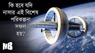 Warp Drive Explained In Bangla একটি বিশেষ বৈজ্ঞানিক পরিকল্পনা Could We Build It?