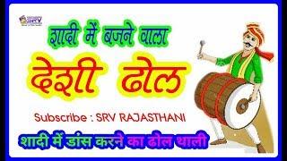 मारवाड़ी विवाह में बजने वाला ढोल थाली म्यूजिक || केवल ढोल थाली सांग्स,देसी ढोल by SRV Rajasthani