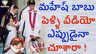 Mahesh Babu Unseen Marriage Video | Rare Video Of Mahesh & Namrata | #MaheshNamrata | 99gmedia