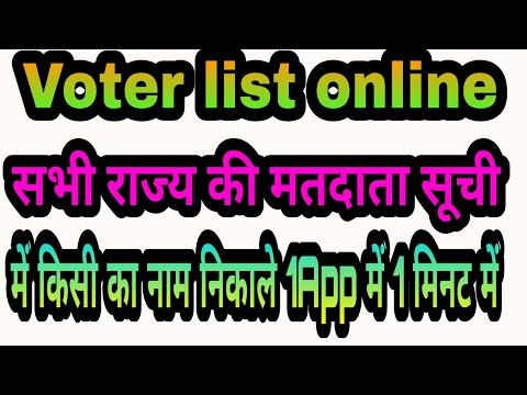 अपना नाम वोटर लिस्ट में ऑनलाइन देखे।अपने  गांव की वोटर लिस्ट ऑनलाइन निकाले।