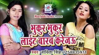 भुकुर भुकुर लाइट बारब -बोका बोकि खेलल जाई New Bhojpuri Song Arkestra-Savita Singh