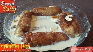 Bengali Pitha Recipe   Bengali Sweets recipe   Pithe Puli   Bread Patty (Paurutir Pitha)
