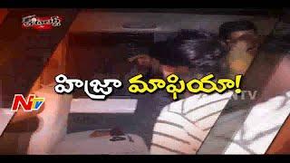 Fake Hijra Mafia Hulchul in Hyderabad | Be Alert | NTV