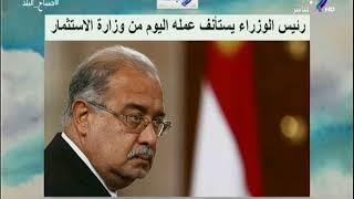 رئيس الوزراء يستأنف عمله اليوم من وزارة الاستثمار | صباح البلد