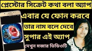কে ফোন করেছে তার নাম বলে দেবে Play Store এর Secret এই App টি Android app review bangla tutorial