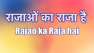 Rajao Ka Raja Hai - राजाओं का राजा है