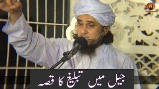 Jail me Tablig ka Qissa | Mufti Tariq Masood DB (Short Clip)