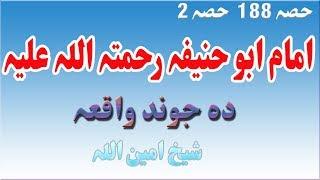 Pashto bayan serat ul nabi as part 188 imam abu hanifa ra by shaikh ameenullah