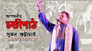 চন্ডী পাঠ || Chandi Path || Suman Bhattacharya Kirton