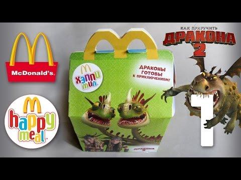 Хэппи Мил McDonald's [Как приручить дракона 2 / How to Train Your Dragon 2] #1