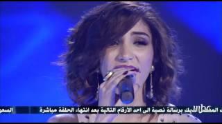 Arab Idol - Ep8 - Top Ten Females - دنيا بطمه