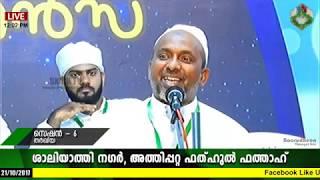 Rahmathullah Qasimi  Speech | SKSSF Twalaba Conference 2017 |21/10/2017
