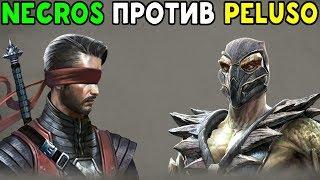 САМЫЕ СИЛЬНЫЕ ИГРОКИ #3 | NECROS ПРОТИВ PELUSO | Mortal Kombat XL