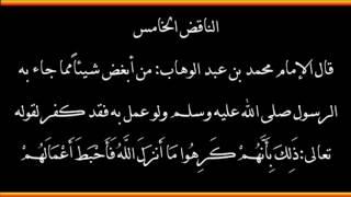 شرح نواقض الإسلام الشريط السادس - العلامة صالح الفوزان حفظه الله