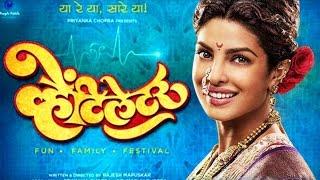 Ventilator, Marathi Movie,Priyanka Chopra'trailer launch,प्रियंका चोपड़ा, मराठी फिल्म, वेंटीलेटर ,ट्र