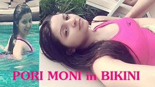 Pori Moni in Bikini | পরিমনির বিকিনি পরা গোপন ছবি | Bangladeshi Actress Porimoni's Hot Bikini Avatar