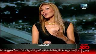 القاهرة 360 | لقاء مع راقصتى الباليه سحر الهلالى وإنجى الشاذلى